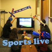 【スポーツ観戦】サッカーや野球、その他スポーツ観戦ができるテレビモニターを設置。周りを気にせず、楽しくお過ごしいただけます!