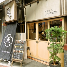 魚串さくらさく 歌舞伎町西武新宿駅前の雰囲気1