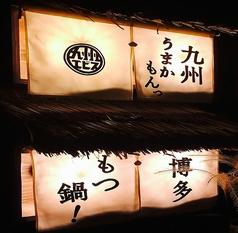 九州エビス 豊田店の雰囲気1