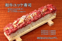 和牛ユッケ寿司 大(50cm)