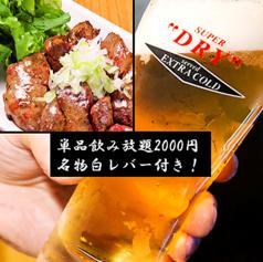 居酒屋 鳥海 新橋店のおすすめ料理1