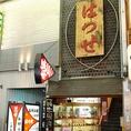 【おすすめ1】大阪メトロ御堂筋線『なんば駅』徒歩5分!