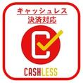 【感染症対策~キャッシュレス決済可~】キャッシュレス決済によって会計時の接触や対面リスクを軽減出来ます。