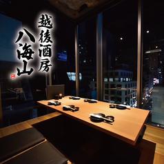 八海山公認 個室居酒屋 越後酒房 東京駅八重洲店の写真