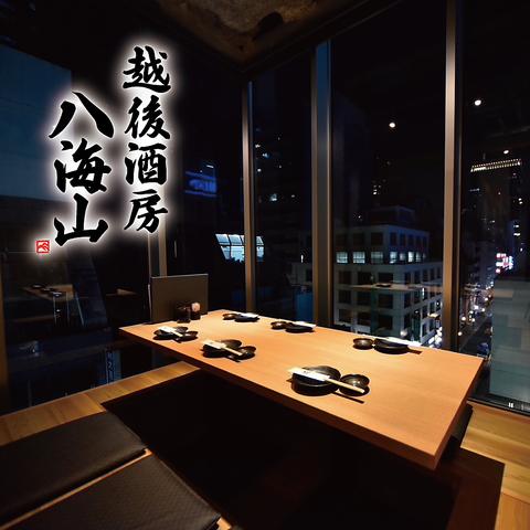 東京駅八重洲口徒歩1分・和食個室居酒屋。越後名物を味わうコース飲み放題付3500円~