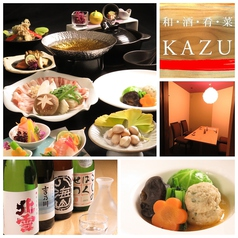 和・酒・肴・菜 一・KAZU カズの写真