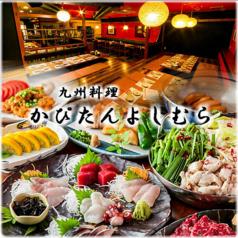 九州料理 かぴたん よしむら 相模大野の写真