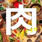肉バル ヤミツキ 東大阪市のグルメ