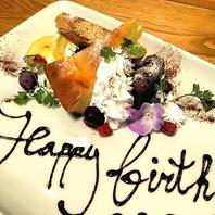 【誕生日・記念日】デザートプレートサービス♪