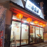 中華料理 鴻福居 こうふくきょ 成田店のおすすめポイント3