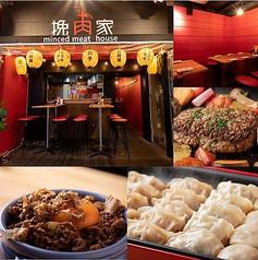 モダン中華食堂 挽肉家の写真