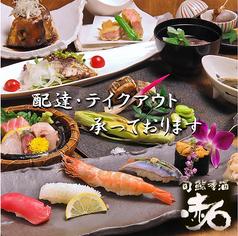 旬鮨季酒 赤石の写真