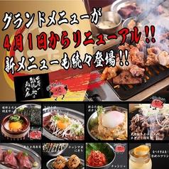 大阪焼肉・ホルモン ふたご 浜松有楽街店の写真