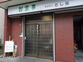 キッチンさし田の雰囲気2