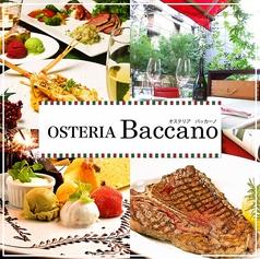 オステリア バッカーノ OSTERIA BACCANOの画像