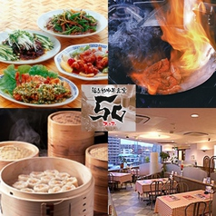 福生的中華食堂 50 フィフティ