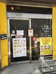 バンコクピーナッツ食堂の写真