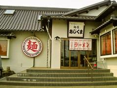 麺屋 あじくま 柏インター店の写真