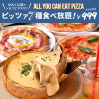 シカゴピザも食べ放題♪『全7種ピッツア食べ放題』999円