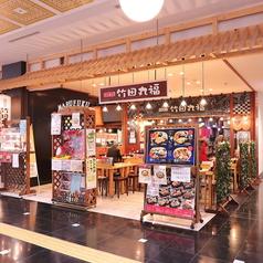 竹田丸福 アミュプラザおおいた店の写真
