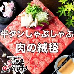 炭焼こじゃれ 豊田市駅店のおすすめ料理1