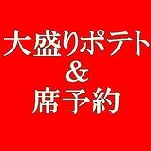 くいもの屋 わん 鎌倉小町通り店のおすすめ料理2
