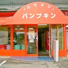 カラオケ パンプキン 長船店の特集写真
