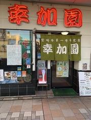 焼肉の幸加園 橘通り店の写真