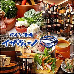 藤沢 ワイン酒場 イザヴィーノのおすすめ料理1