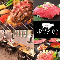 牛政ゆたか 名古屋駅店の写真