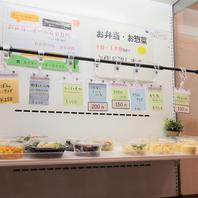 お弁当・お惣菜の販売もしています!