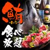 魚三蔵 浅草橋駅前店
