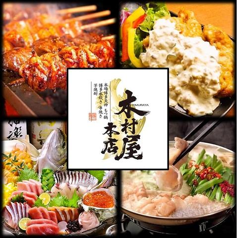 新宿駅東口徒歩3分 昼飲みが安い。食べ放題。ランチ。もつ鍋,九州料理が人気のお店。
