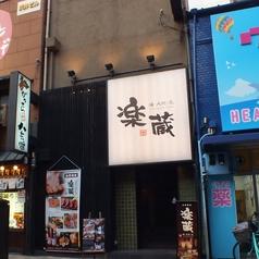 楽蔵 RAKUZO 岡山本町店の外観1