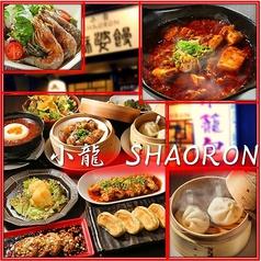 小龍 SHAORONの写真