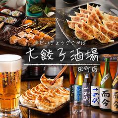 大餃子酒場 田町店の特集写真