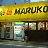 豪麺 MARUKOのおすすめポイント1