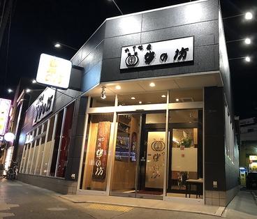 串の坊 鶴橋店の雰囲気1