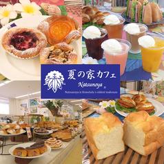 夏の家カフェ スーパーバリュー国立店の写真