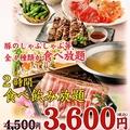 酒菜の隠れ家 月あかり 福島店のおすすめ料理1