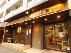 ちゃんこ芝松 八雲店の雰囲気1