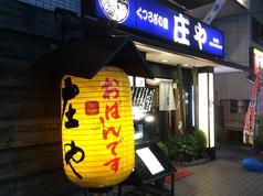 庄や 生田店の写真