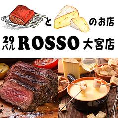 カラオケ ROSSO ロッソ 大宮の写真