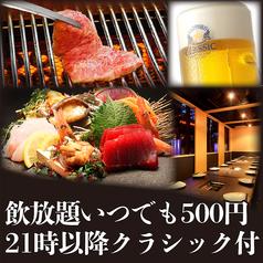 炙り旬 札幌 南5条別邸のいまお得クーポン