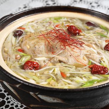 韓国薬膳料理 葉菜のおすすめ料理1