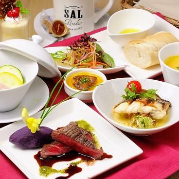 湘南ビストロ サルパラダイス SAL PARADISEのおすすめ料理1