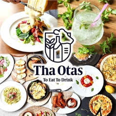 Tha Otas ザオータスの写真