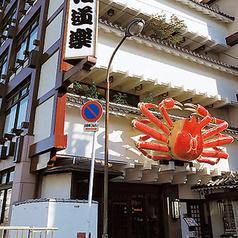 かに道楽 和歌山店の雰囲気3