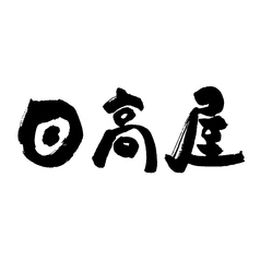 日高屋 玉川学園前南口店イメージ