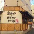 朝霞駅南口から徒歩1分の好アクセスです★朝霞/ビストロ/居酒屋